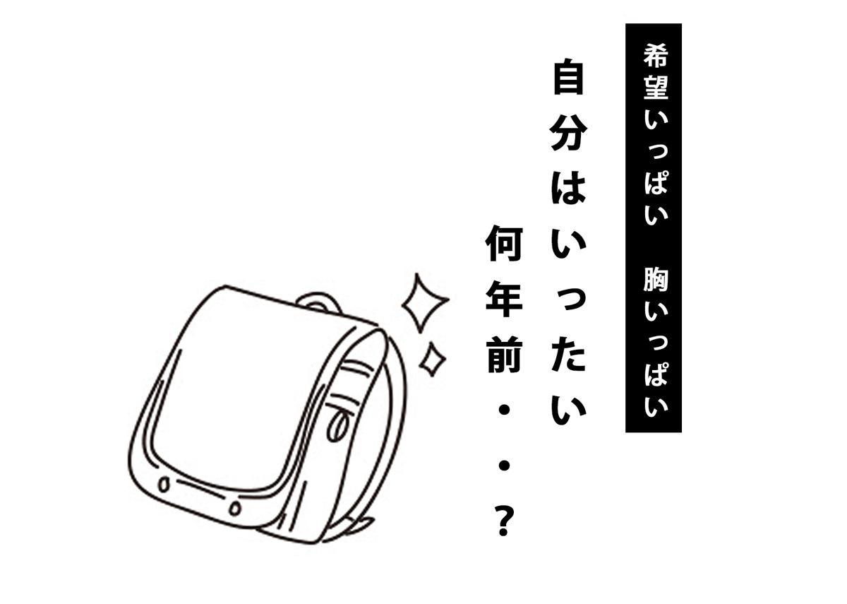 """オンラインショップ """"入園入学スペシャルパッケージ"""""""