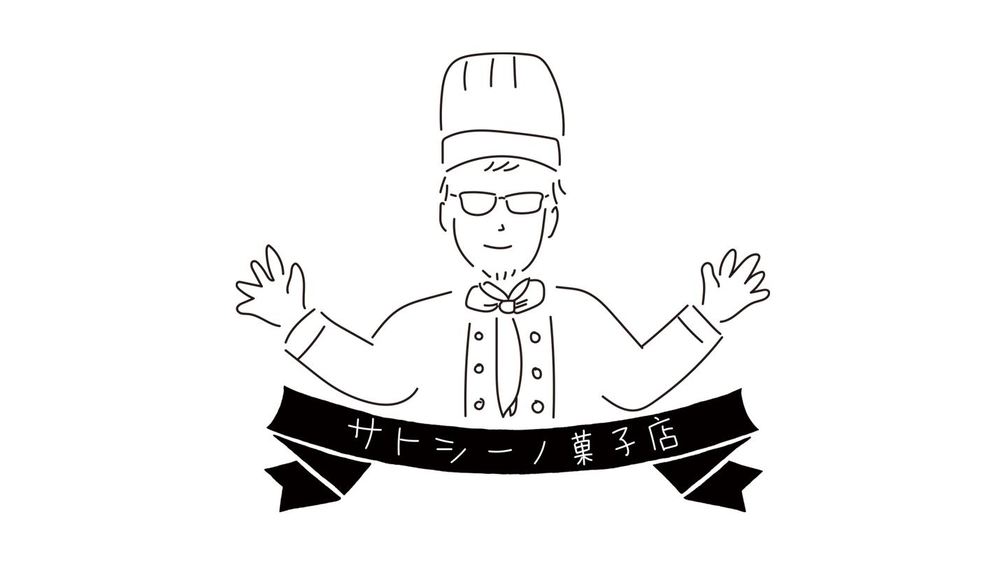 「サトシーノのお菓子作り」